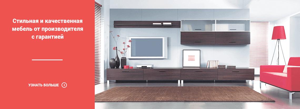52a26c8b69ec7 Лидер-М | Мебельная компания